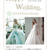 婚礼衣装貸出事業 衣装カタログ更新しました!