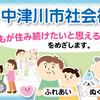 第26回 中津川市社会福祉大会の開催について‼︎