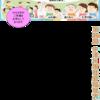 中津川市社会福祉大会へおいでませ~中津川市の福祉がちょっぴりわかる~