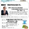 東日本大震災 釜石の奇跡から学ぶ「災害ボランティア養成講座」のご案内