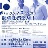 富士通テンチャリティ講演会のご案内!!