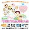 第28回 中津川市社会福祉大会のご案内
