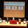 第28回中津川市社会福祉大会開催報告①