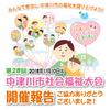 第28回中津川市社会福祉大会開催報告