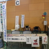 令和元年度中津川市健康福祉まつりのご案内