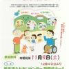 第29回中津川市社会福祉大会を開催します!
