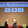 第29回中津川市社会福祉大会」開催報告