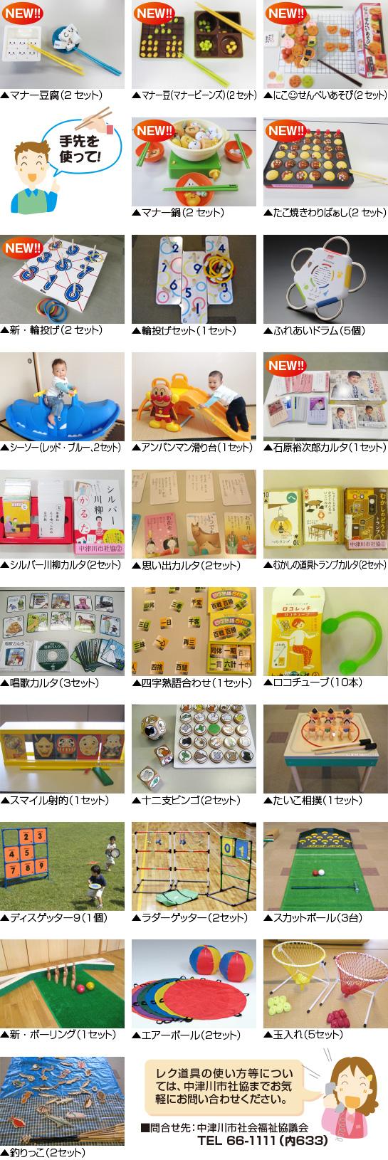 fureaigame2015.jpg